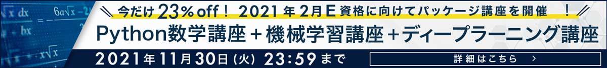 2021年2月E資格に間に合うパッケージ講座を開催