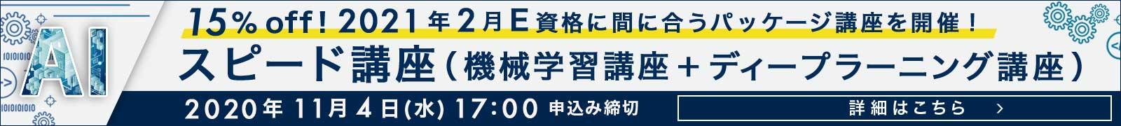 2020年8月E資格に間に合うスピード講座を開催