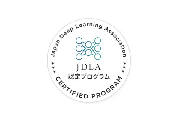 日本ディープラーニング協会(E資格)認定講座