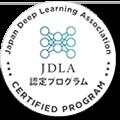 jdla認定プログラム
