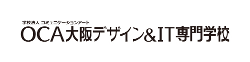 OCA大阪デザイン&IT専門学校