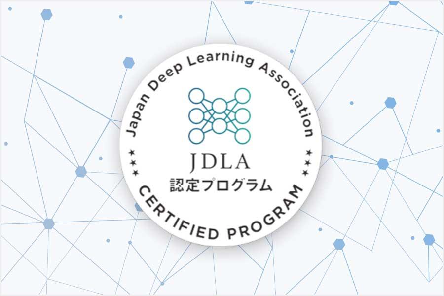 日本ディープラーニング協会のE資格取得も可能